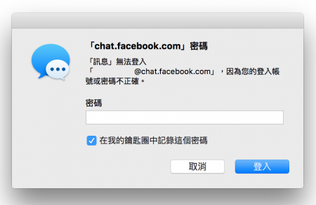iChat login facebook fail